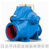 OW单级双吸离心泵OW单级双吸离心泵