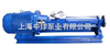 G10-1不锈钢螺杆泵,FG10-1污泥螺杆泵,小流量水泵