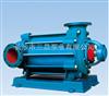 MD280-43*2矿山用多级泵,矿山用耐磨多级泵,矿山用多级离心泵,矿山用多级泵价格