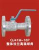 QJ41M-16P整體法蘭高溫球閥精工電動閥門